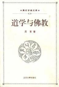 道学与佛教