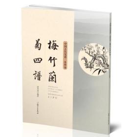 中国古代笺谱·集雅斋——梅竹兰菊四谱
