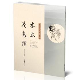 中国古代笺谱·集雅斋——木本花鸟谱