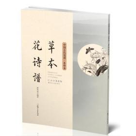 中国古代笺谱·集雅斋——草本花诗笺