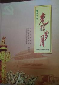 邮品中的光辉岁月 明信片  邮封纪念册