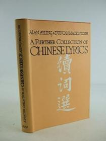 1969年版《续词选》A Further Collection of Chinese Lyrics and Other Poems