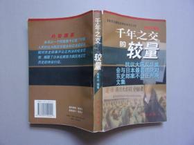 千年之交的较量---抗议大坂反华集会与日本最高法院对东史郎案不公正判决文集(南京大屠杀史研究系列丛书)
