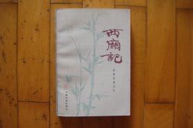 西厢记(杨振雄演出本)