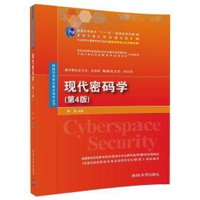现代密码学(第4版)(网络空间安全重点规划丛书)