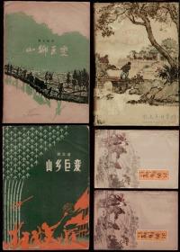《山乡巨变》精平4种合售  全部一版一印 插图本  精装小16开本