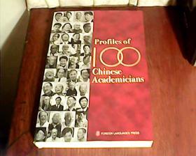 Profiles of 100 Chinese academicians(走进中国100位院士的家)