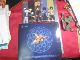 中国邮政DNF全国首套珍藏版异型明信片〔一套上下册全〕
