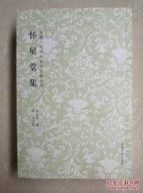 《怀星堂集》中国古代书画家诗文集丛书 。