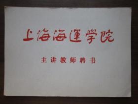 1988年上海海运学院主讲教师聘书