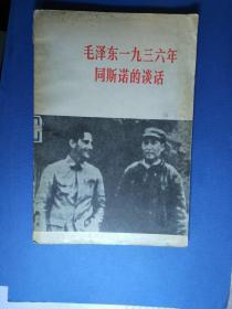 毛泽东一九三六年同基诺的谈话