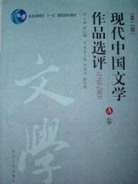 现代中国文学作品选评:1918-2003