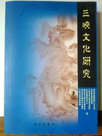 三峡文化研究.第九辑