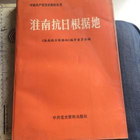 中国共产党历史资料丛书、淮南抗日根据地