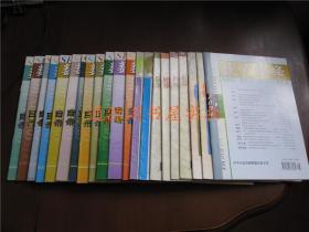 《数学教学》21本合售:1998年第6期;1999年第4期;2000年第3、5、6期;2001年第1期;2002年第2、5期;2003年1-12期;2004年第5期