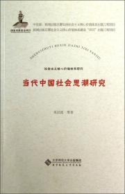 当代中国社会思潮研究
