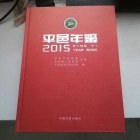 平邑年鉴      2015年.