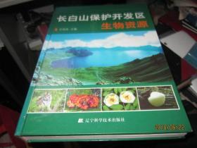 长白山保护开发区生物资源(16开精装  作者签赠版)
