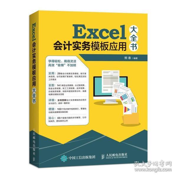 Excel会计实务模板应用大全书