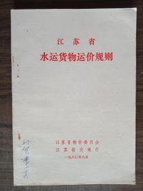 江苏省水运货物运价规则(1980年6月)
