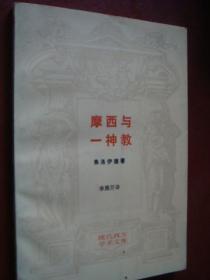 《摩西与一神教》奥 弗洛伊德著 三联书店 1992年1版4印 原版书 私藏 品佳 书品如图