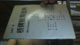 桥牌残局选粹【1993一版一印】
