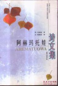 阿赫玛托娃诗文集