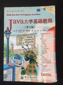 Java大学基础教程(第六版)