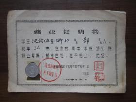 1964年上海市南市区机关干部学校结业证明书