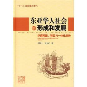 东亚华人社会的形成和发展:华商网络、移民与一体化趋势