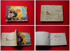 《黑猫警长全传》5,云南少儿1989.5一版一印,4741号卡通连环画