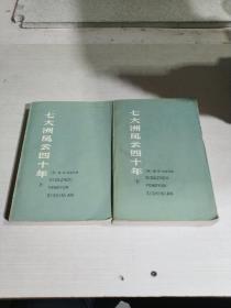 七大洲风云四十年 上下(一版一印)
