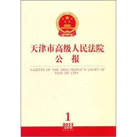 天津市高级人民法院公报(2011年第1辑·总第4辑)