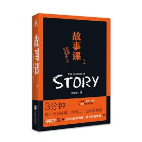 故事课2:好故事可以收服人心