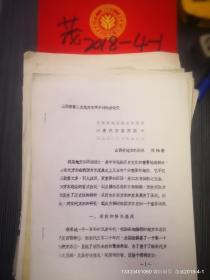 山西省第二次地方志学术讨论会论文:宋代方志探微
