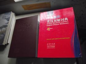 牛津高阶英汉双解词典 第7版 软精装带涵套
