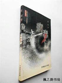 病毒(蔡骏著 贝塔斯曼人民文学新人奖获得者 中国戏剧出版社插图本 2004年1版1印 印数5000册 正版现货)