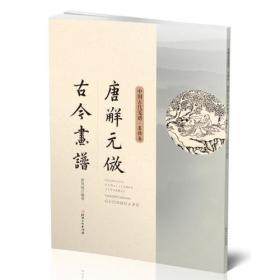 中国古代笺谱·集雅斋——唐解元仿古今画谱