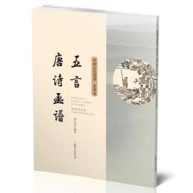 中国古代笺谱·集雅斋——五言唐诗画谱