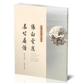 中国古代笺谱·集雅斋——张白云选名公扇谱