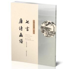 中国古代笺谱·集雅斋——七言唐诗画谱