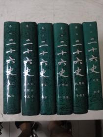 简体横排标点本 二十六史(1-6卷)