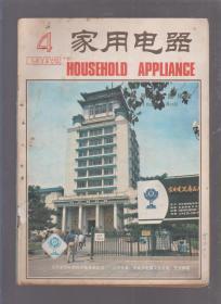 家用电器1982年4