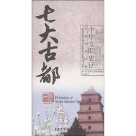 七大古都史話(中英文雙話版)