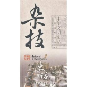 杂技史话(中英文双语版)