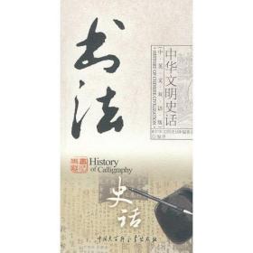 中華文明史話(中英文雙語版)――書法史話