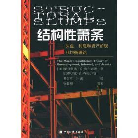结构性萧条:失业、利息和资产的现代均衡理论