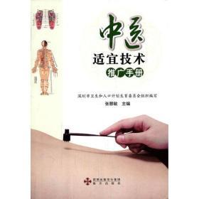 《中医适宜技术推广手册》