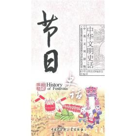 现货-中华文明史话:节日史话