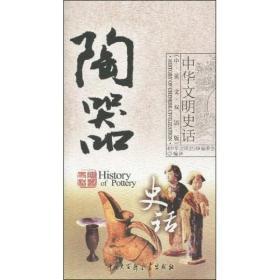陶器史话(中英文双语版)
